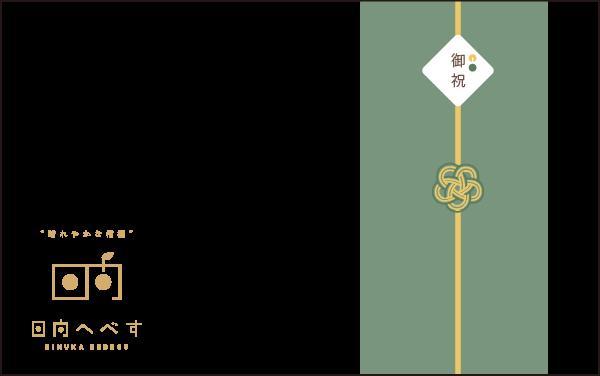 掛け紙(緑)+熨斗+水引き  水引きがついた、少しだけ華やかなラッピング