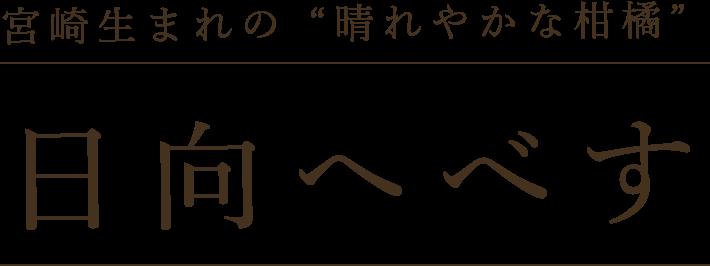 """宮崎生まれの""""晴れやかな柑橘""""【日向へべす(ひむかへべす)】"""