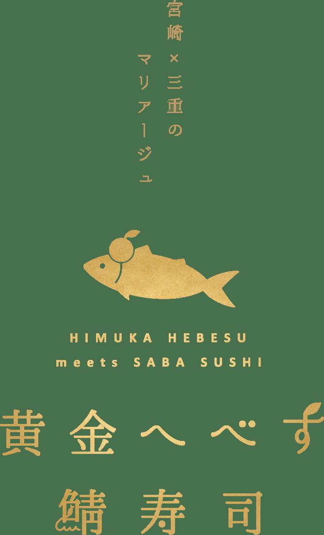 宮崎と三重のマリアージュ 黄金へべす鯖寿司