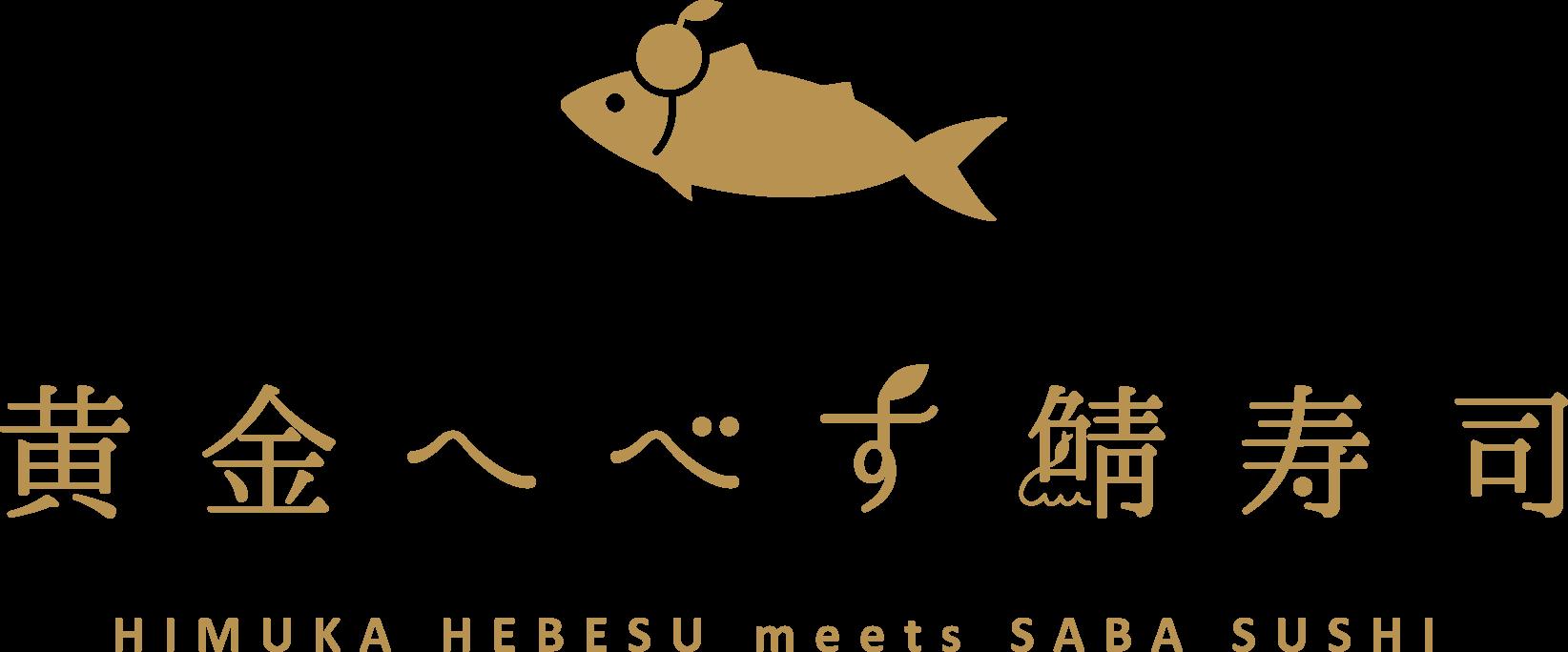 黄金へべす鯖寿司