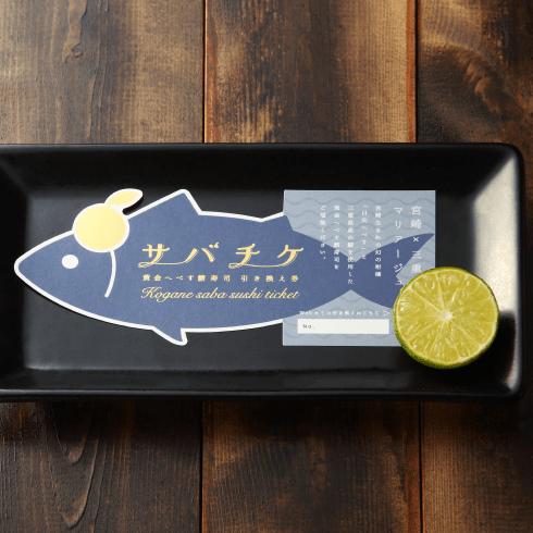 Share!#サバチケ