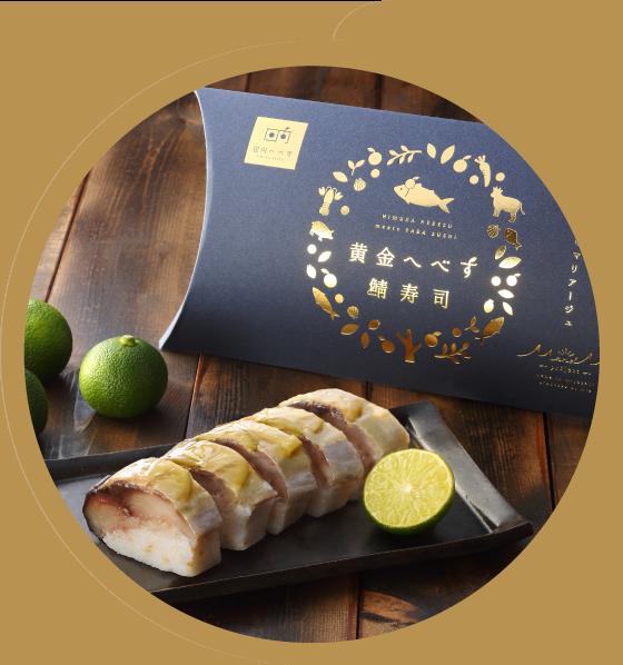 黄金へべす鯖寿司の特徴 パッケージ