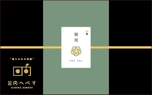 掛け紙(緑)+熨斗 通常のラッピングはこちら